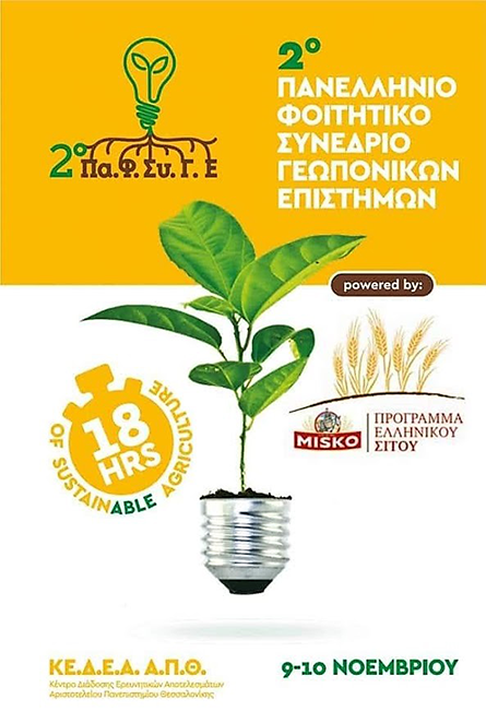 PANHELLENIC STUDENT CONGRESS OF AGRICULTURE