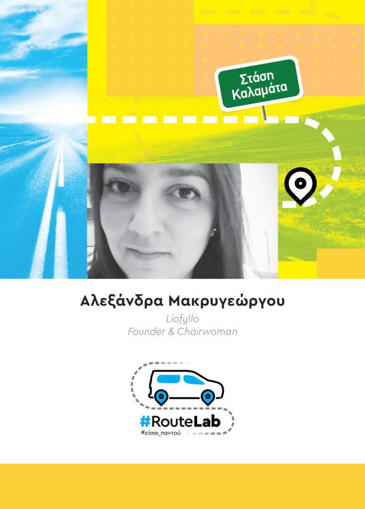1st Routelab - Alexandra Makrygeorgou